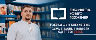 http://xn--80aacacvtbthqmh0dxl.xn--p1ai/news/konkursnyj-otbor-na-sozdanie-modelnyh-bibliotek-v-2022-godu-obyavleny-daty-sbora-zayavok