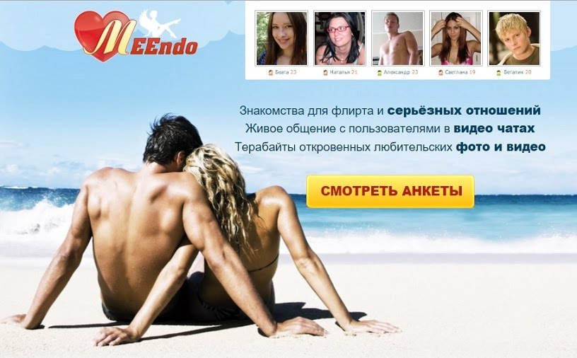 http://landing.meendo.com/couple15/?partner=15019