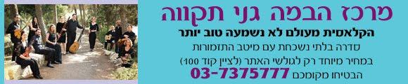 http://www.habama-center.com/%D7%A6%D7%95%D7%A8-%D7%A7%D7%A9%D7%A8-2/