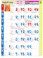 January 2018 Calendar Mahalaxmi | | 2018 january calendar