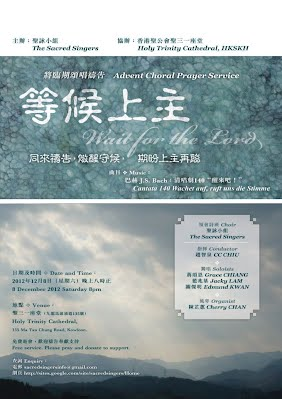 將臨期頌唱禱告 Advent Choral Prayer Service
